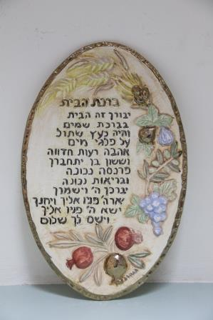 Ovall home blessing 28x18.5cm- hebrew